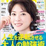 【日経WOMANに岡山先生の記事が掲載】