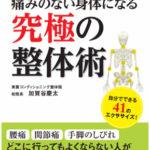 【書籍出版】 「痛みのない身体になる究極の整体術」
