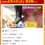 【MBS/TBS系「教えてもらう前と後」8/4(火)放送に「瞬読」が登場!】