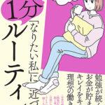 【日経WOMAN別冊掲載】「なりたい私」に近づく1分ルーティンに岡山先生の記事が掲載