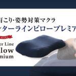 ニュースサイト「連載.jp」にセンターラインピロープレミアムが掲載!