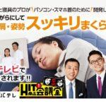 【TV番組出演】ナイツのHIT商品会議室に出演!