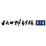 秋田魁新報のWEB版にYouTubeチャンネル「即効カラダ改革レッスンTV」が掲載